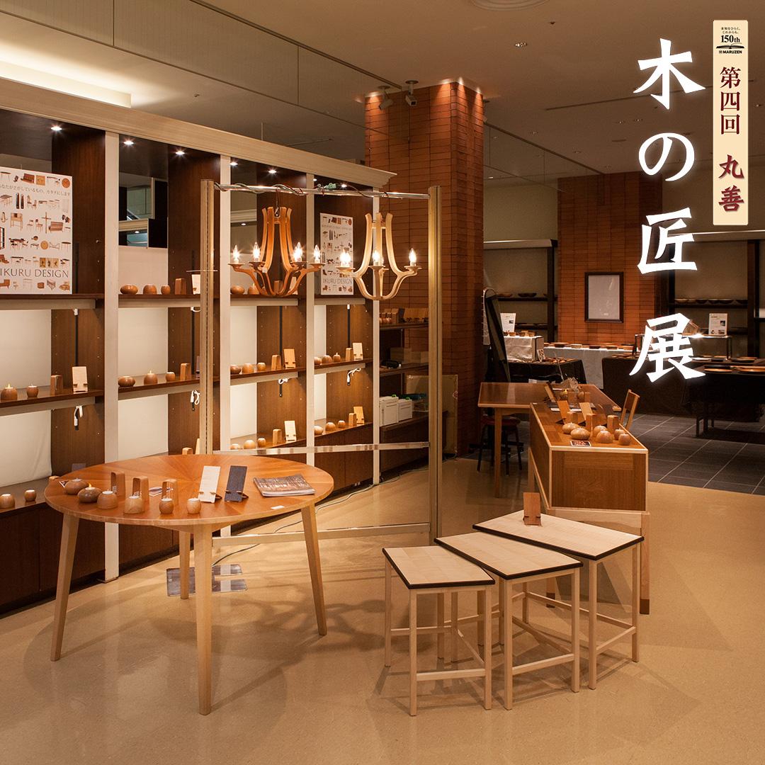 丸善日本橋店 木の匠展