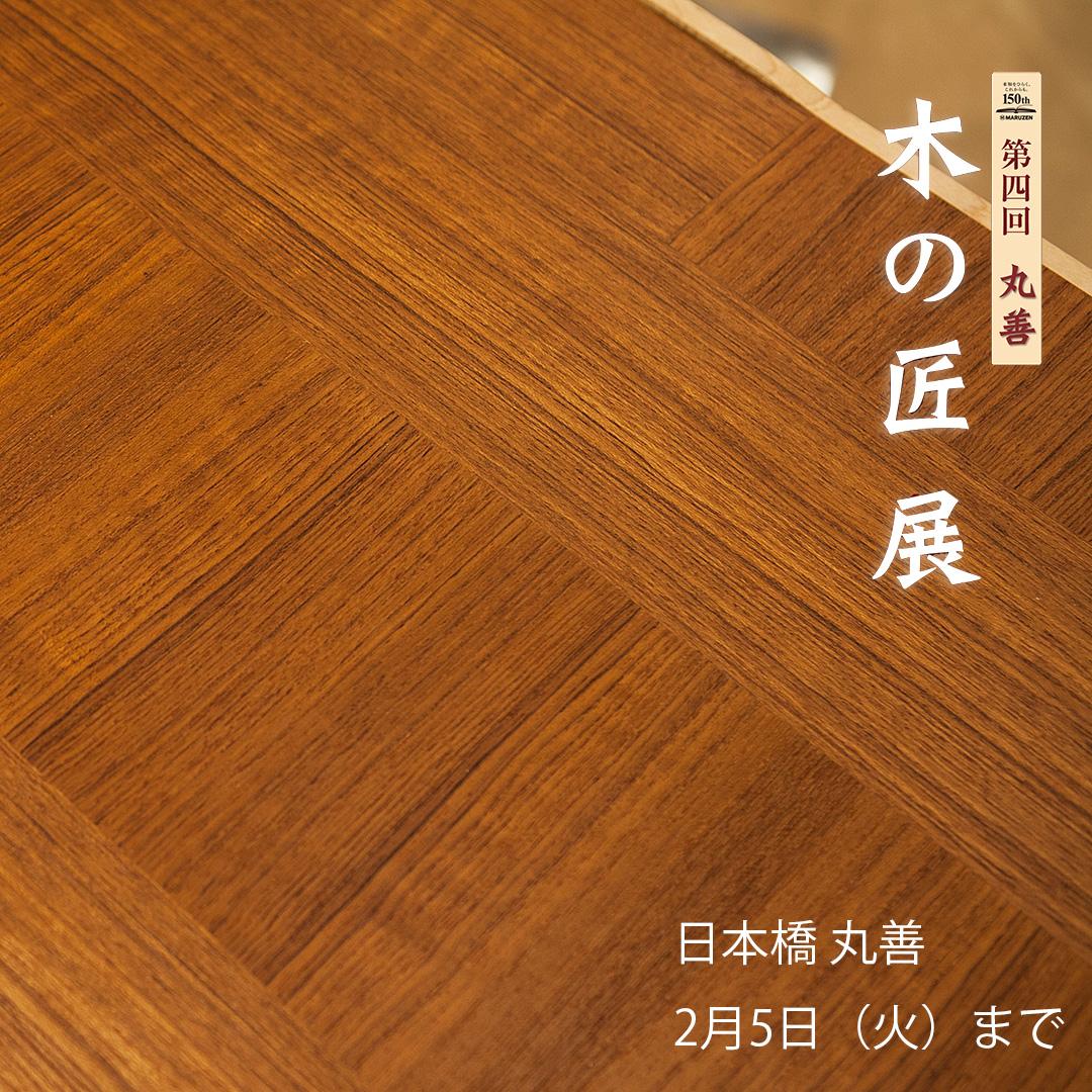 日本橋丸善での展示会