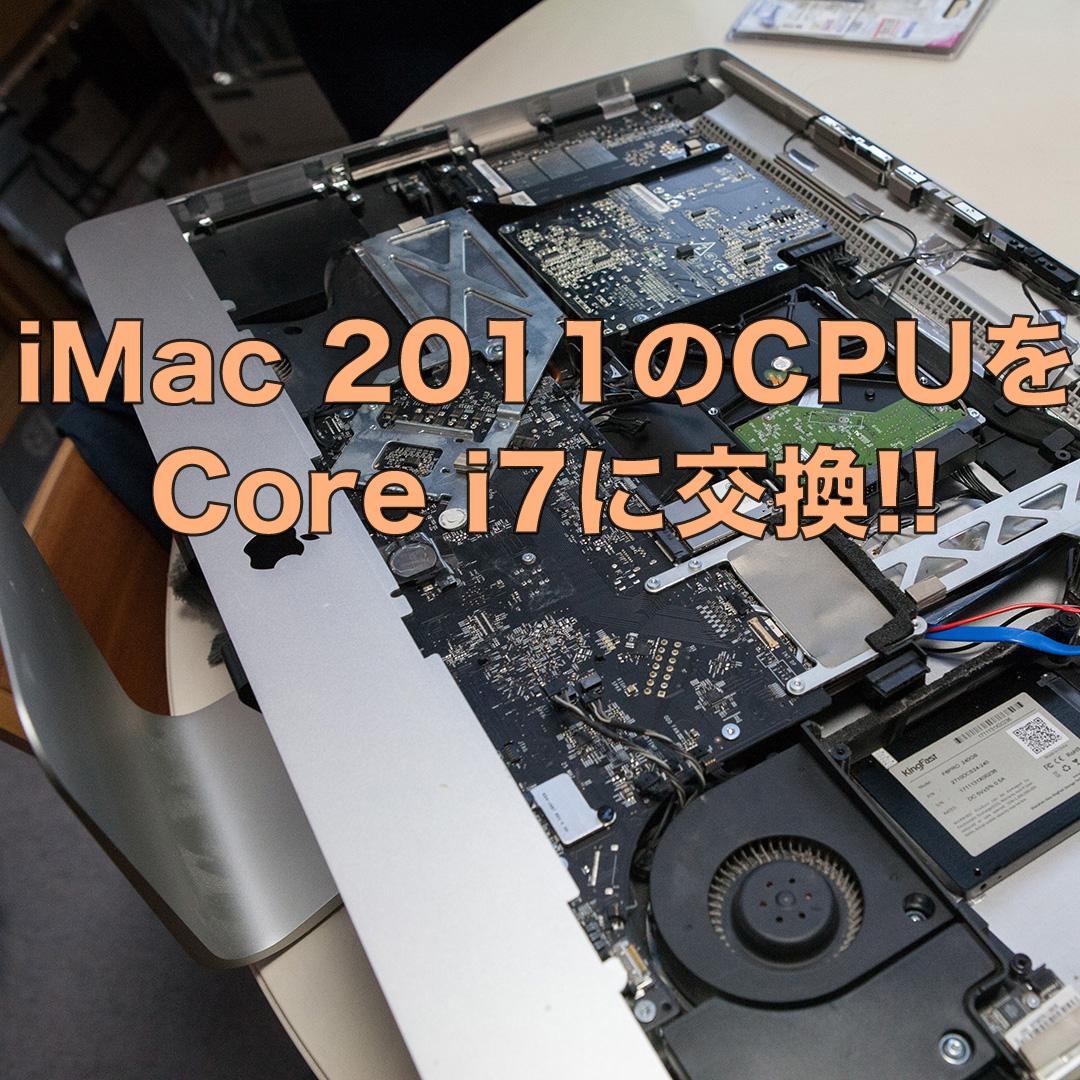 iMac2011のCPUを交換します