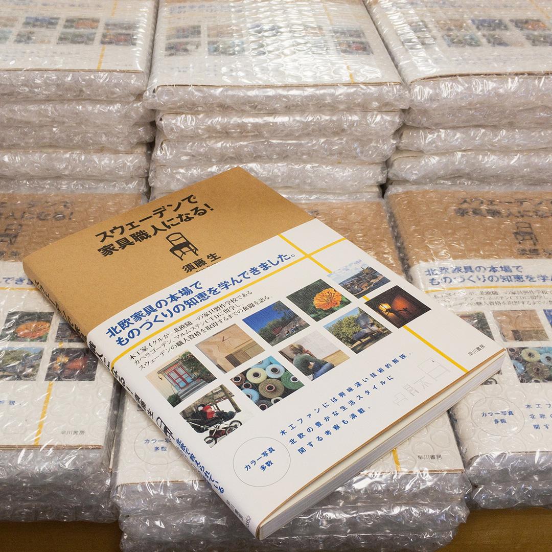 須藤生の著書「スウェーデンで家具職人になる」