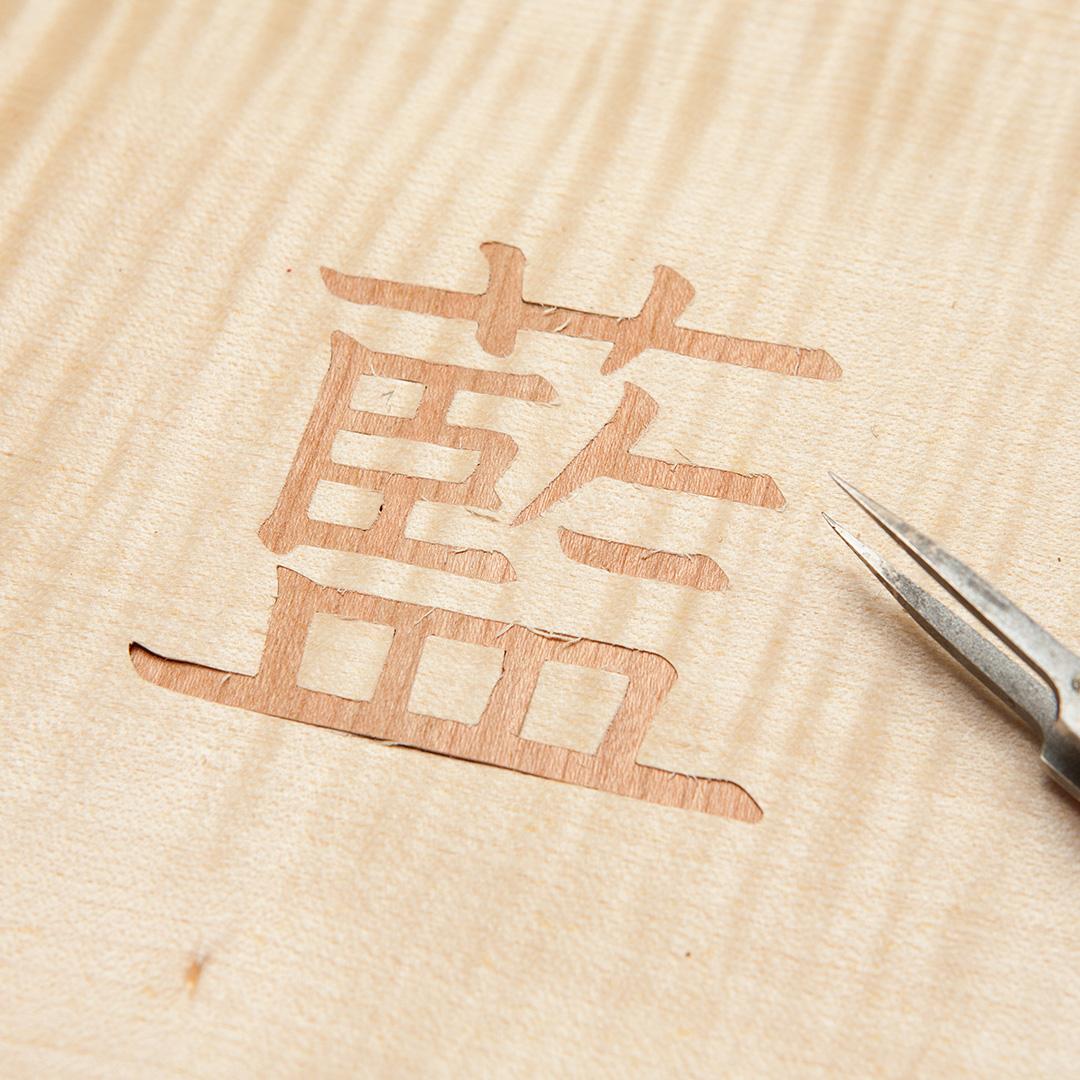 漢字を木象嵌する