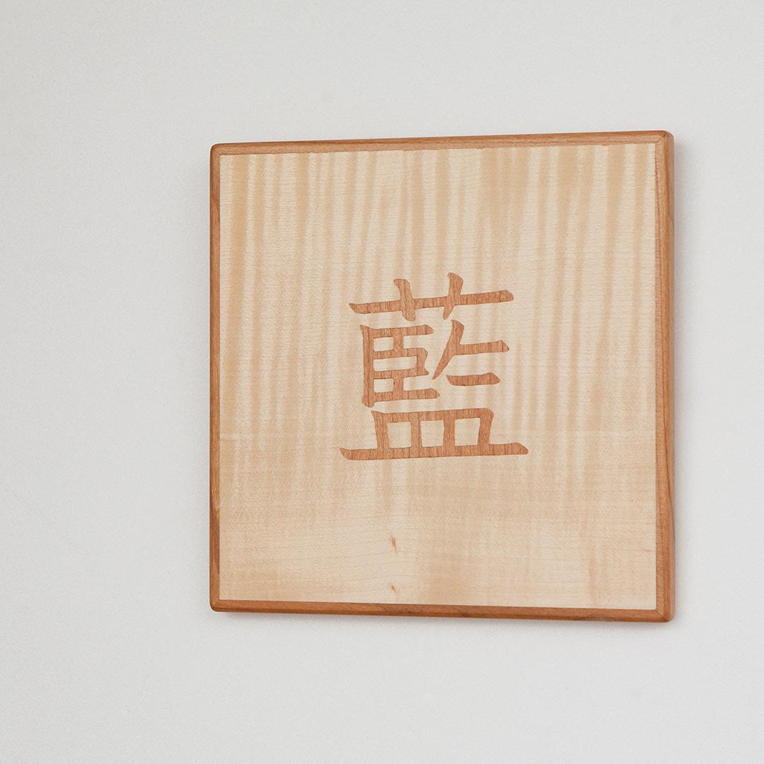 藍の木象嵌プレート