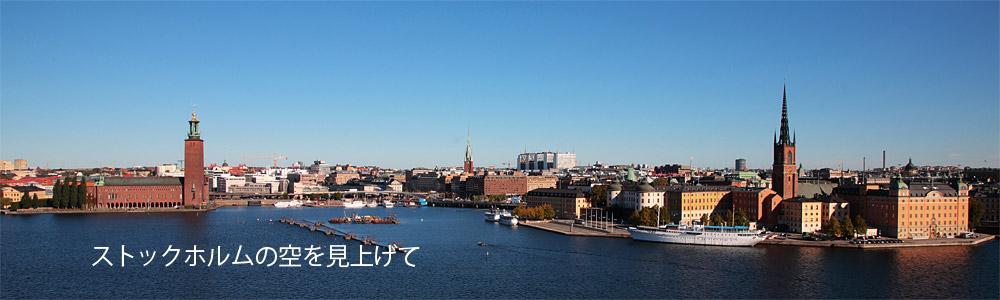 ストックホルムの空を見上げて 市庁舎など市街の景色
