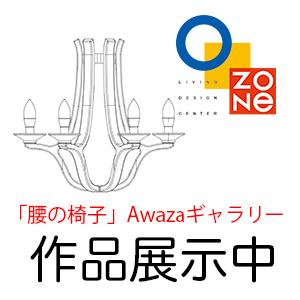 須藤生の家具作品を新宿OZONEのギャラリーで展示しています