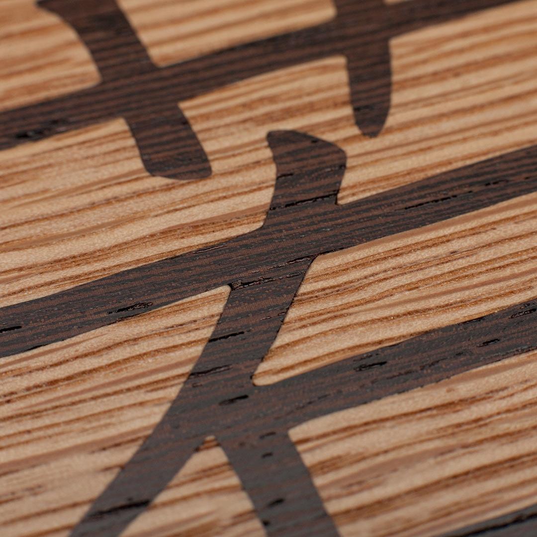 若の漢字を木象嵌
