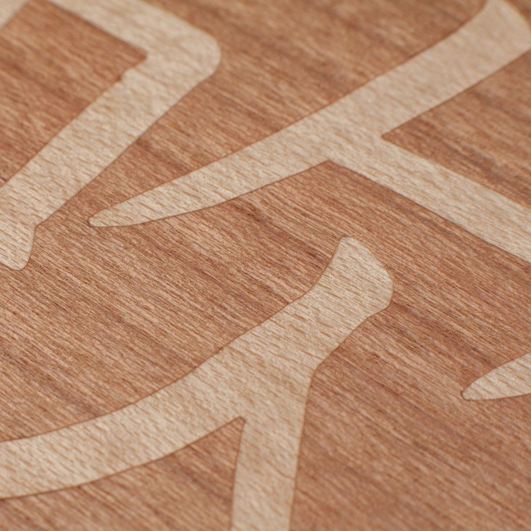 吹の漢字を木象嵌