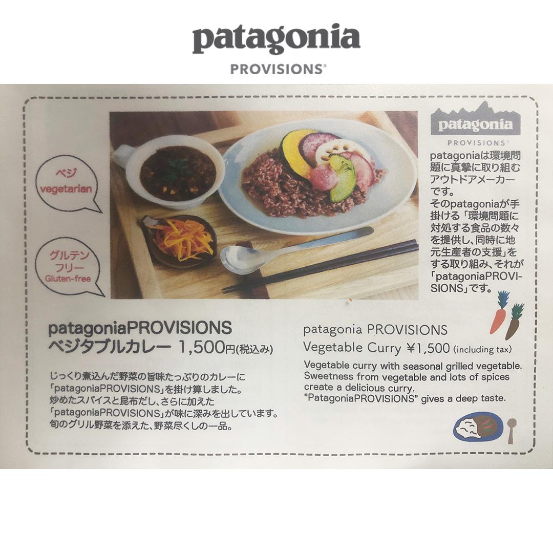 Patagonia Provisions ベジタブルカレー