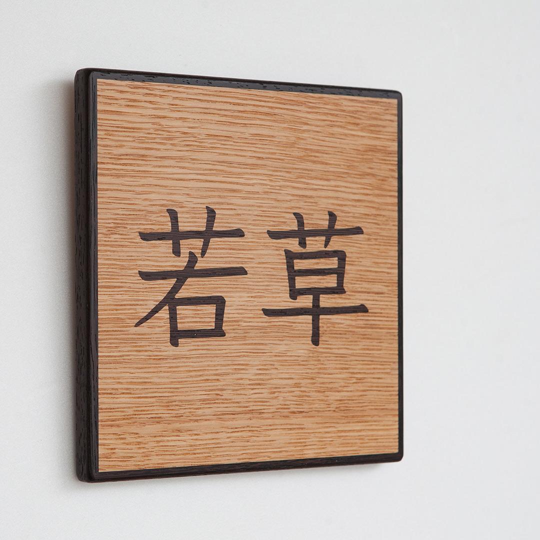 若草の漢字を木象嵌