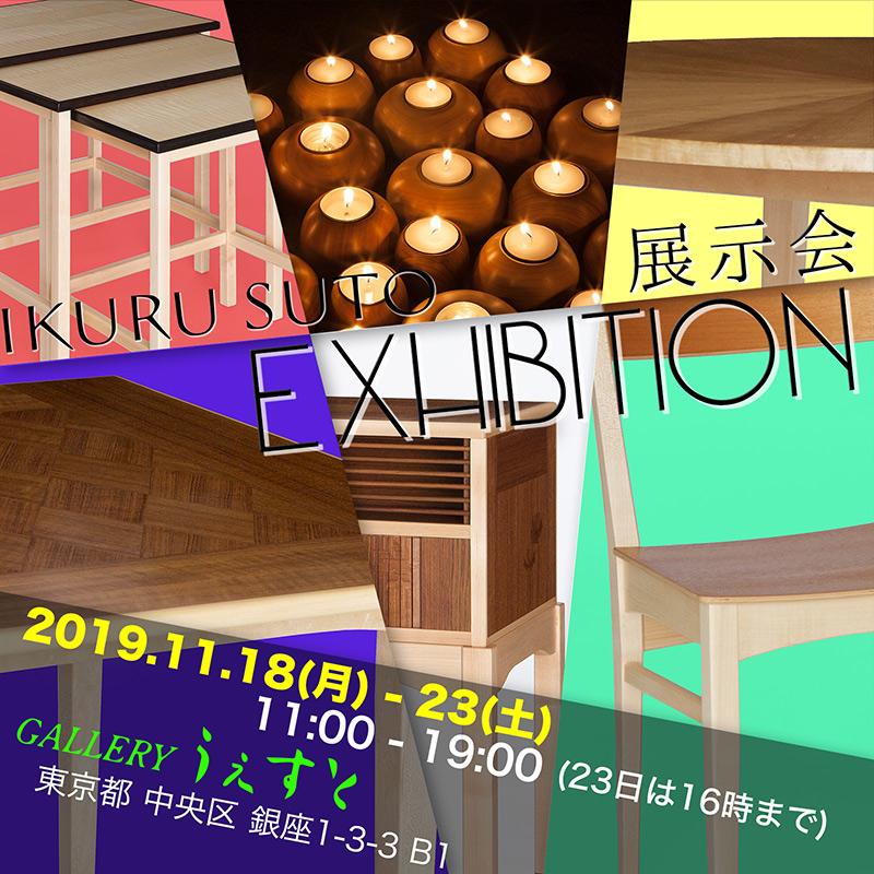 展示会出展のお知らせ